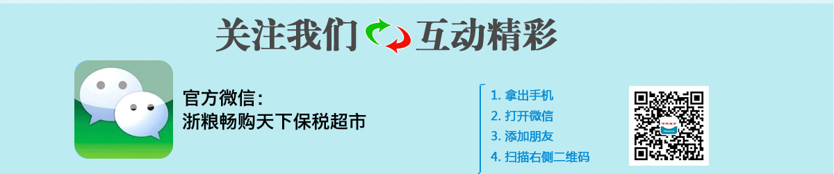 关注浙江粮油畅购天下商务网官方微信