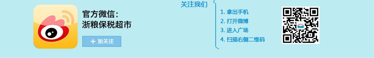 关注浙江粮油畅购天下商务网官方微博